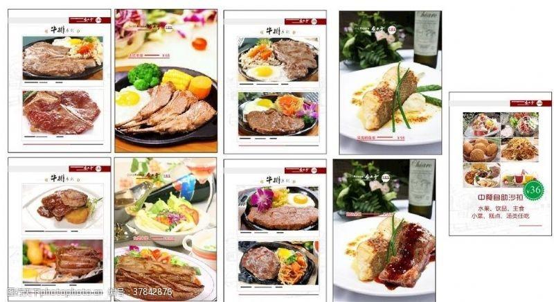 沙拉牛排菜谱