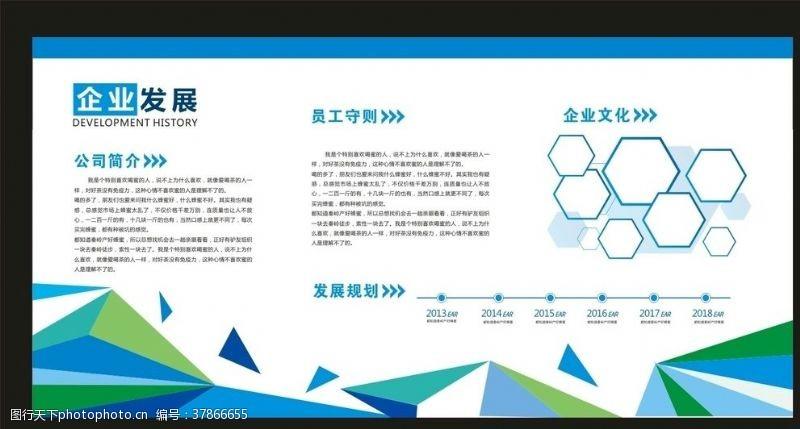 企业文化墙企业文化展板