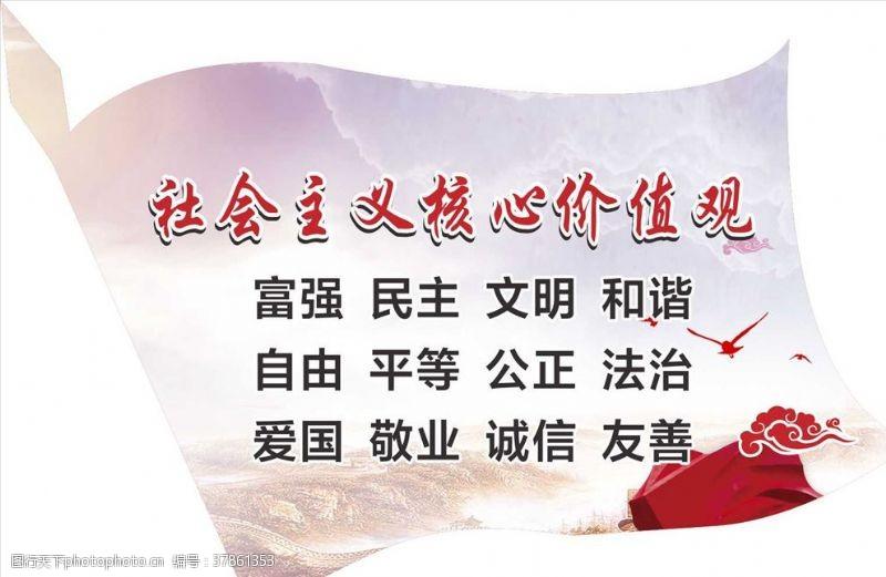 红旗社会主义核心价值观