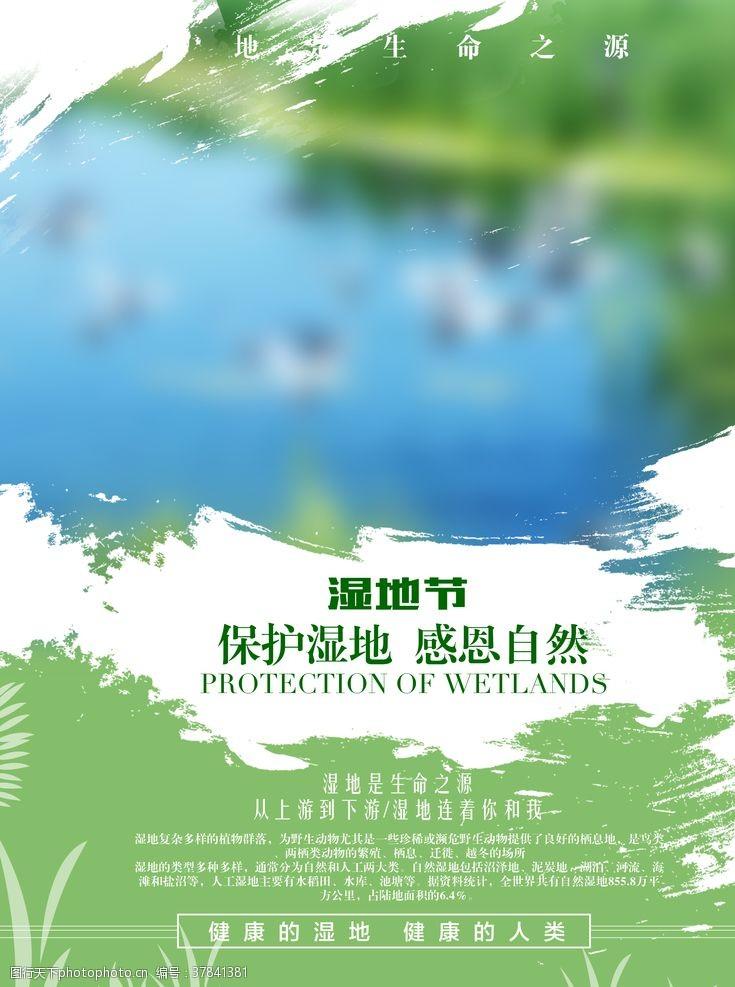 世界湿地日湿地海报