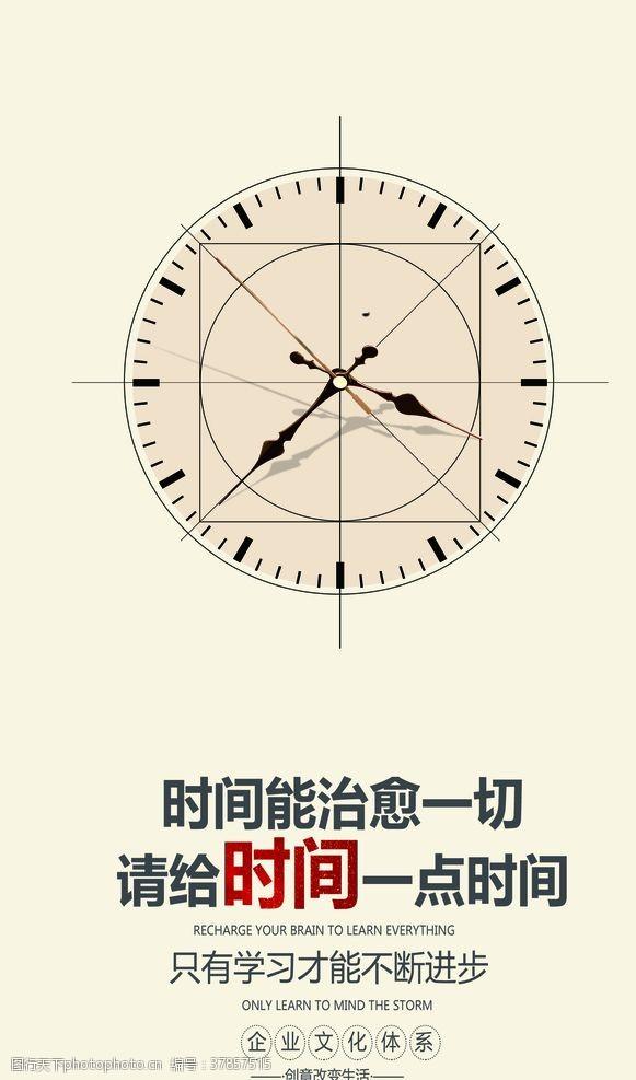 时间企业文化墙贴标语海报素材