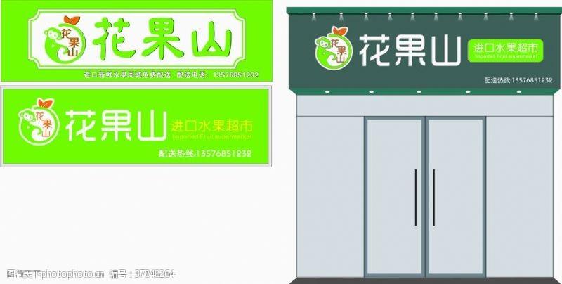 水果logo水果店招