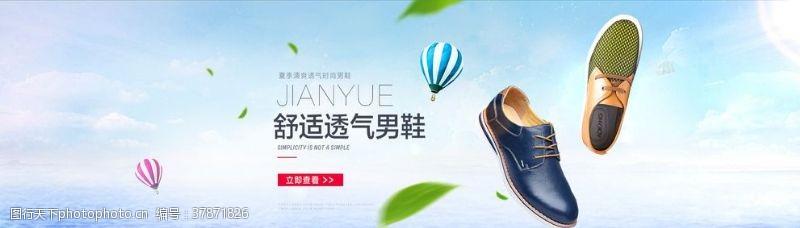 淘宝界面设计舒适男鞋夏季新款潮流女鞋