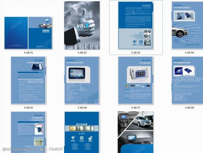 导航仪通讯画册