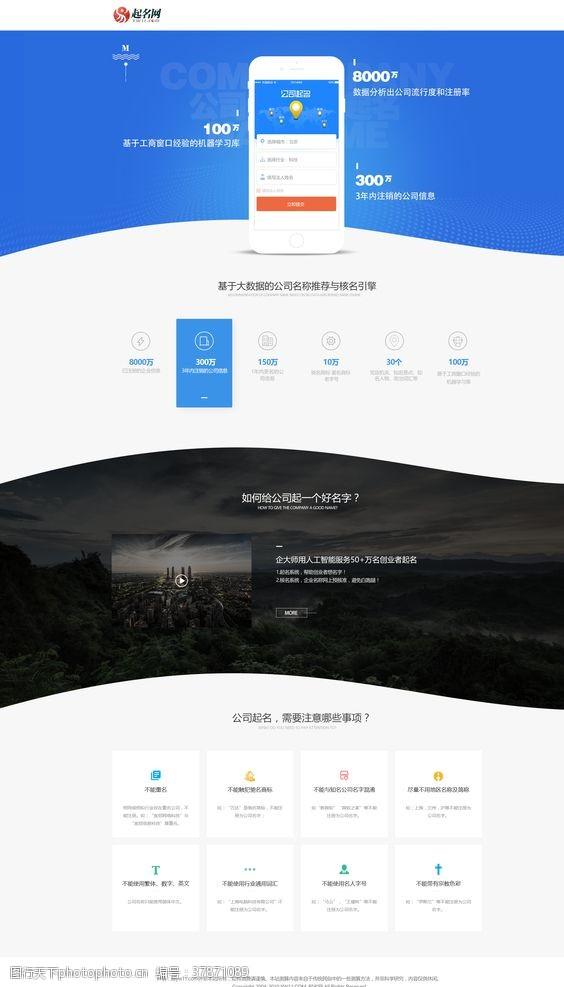 其他模板网页设计