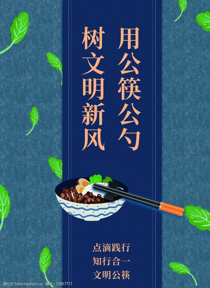 健康饮食文明公筷