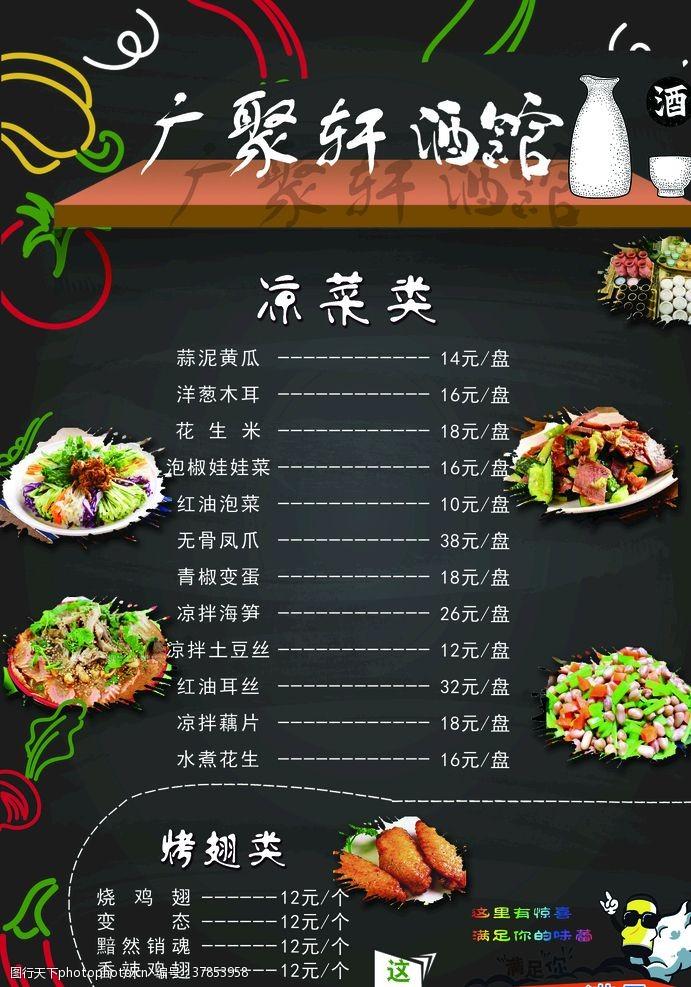 原创小酒馆菜单
