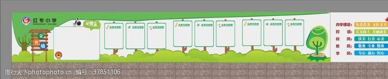 文化橱窗小学校园形象墙