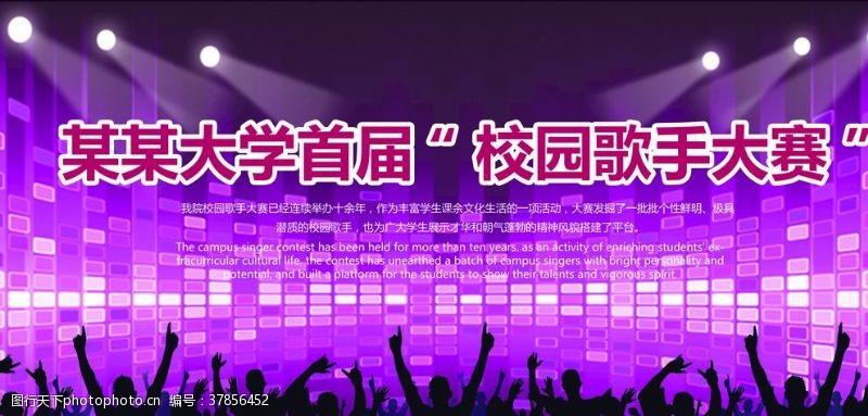 选秀海报校园歌唱比赛舞台背景展板