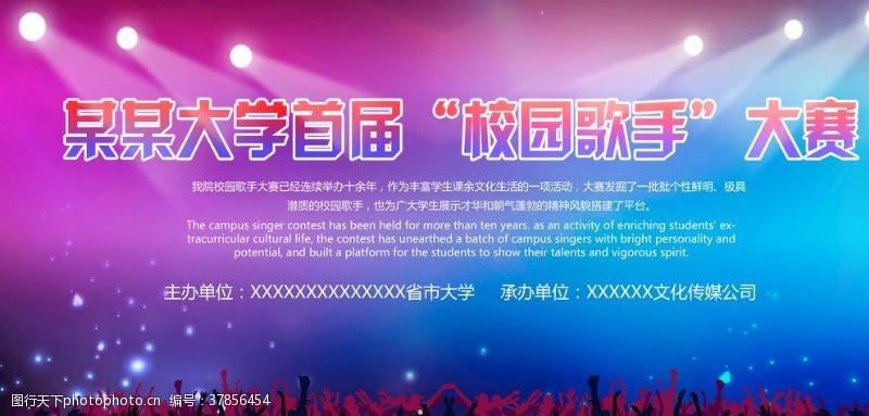 选秀海报校园歌唱比赛音乐舞台背景