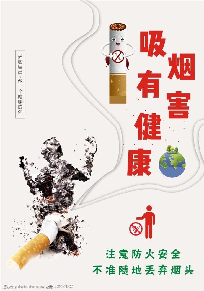 禁止标志吸烟有害健康