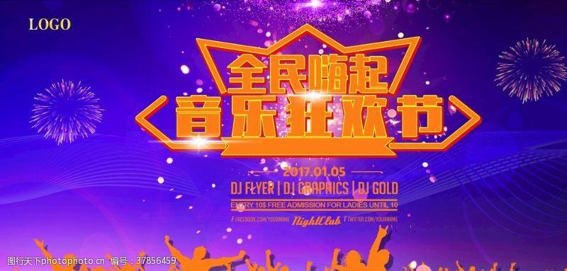 选秀海报炫酷音乐狂欢节宣传海报