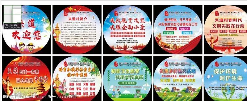 中国梦圆形宣传异形