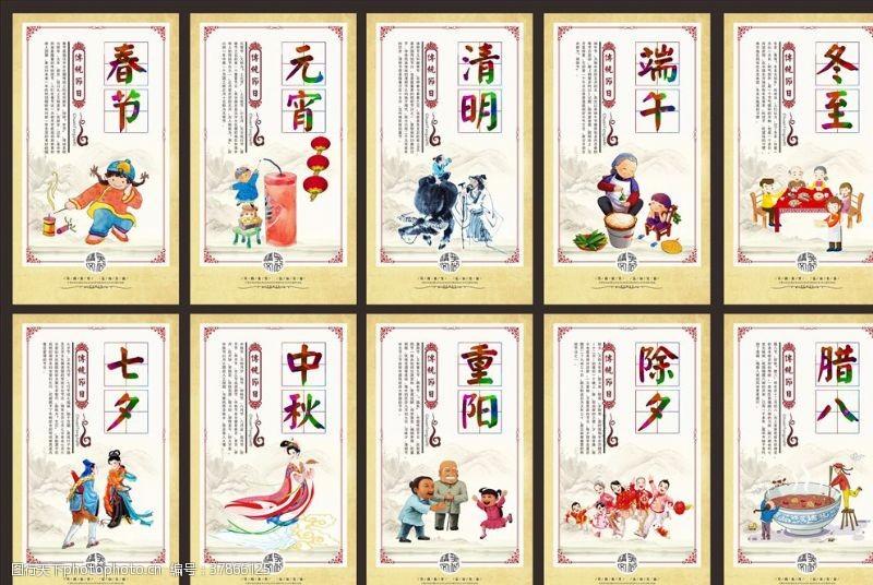 传统节日图中国传统节日