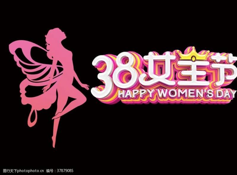美女38妇女节