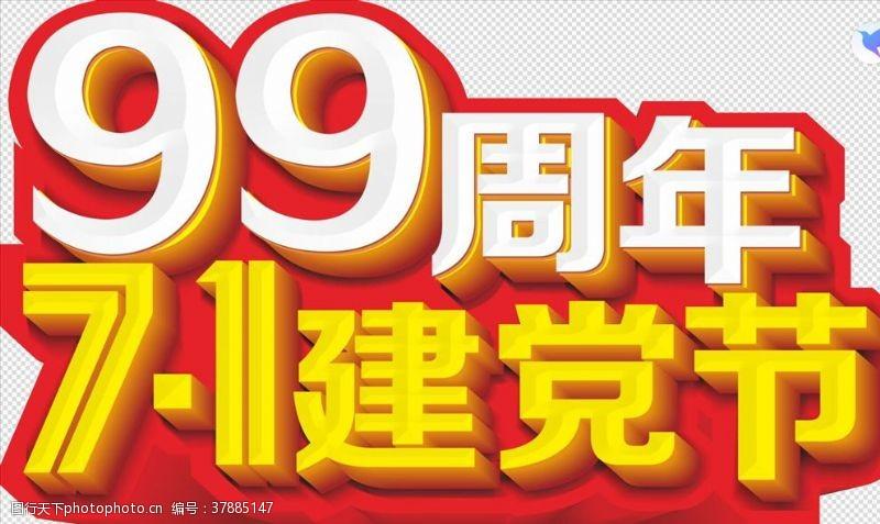 艺术字71建党节标题设计