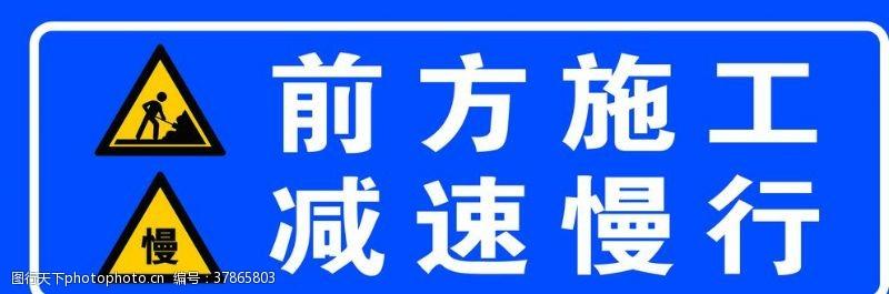 标语安全安全施工标志