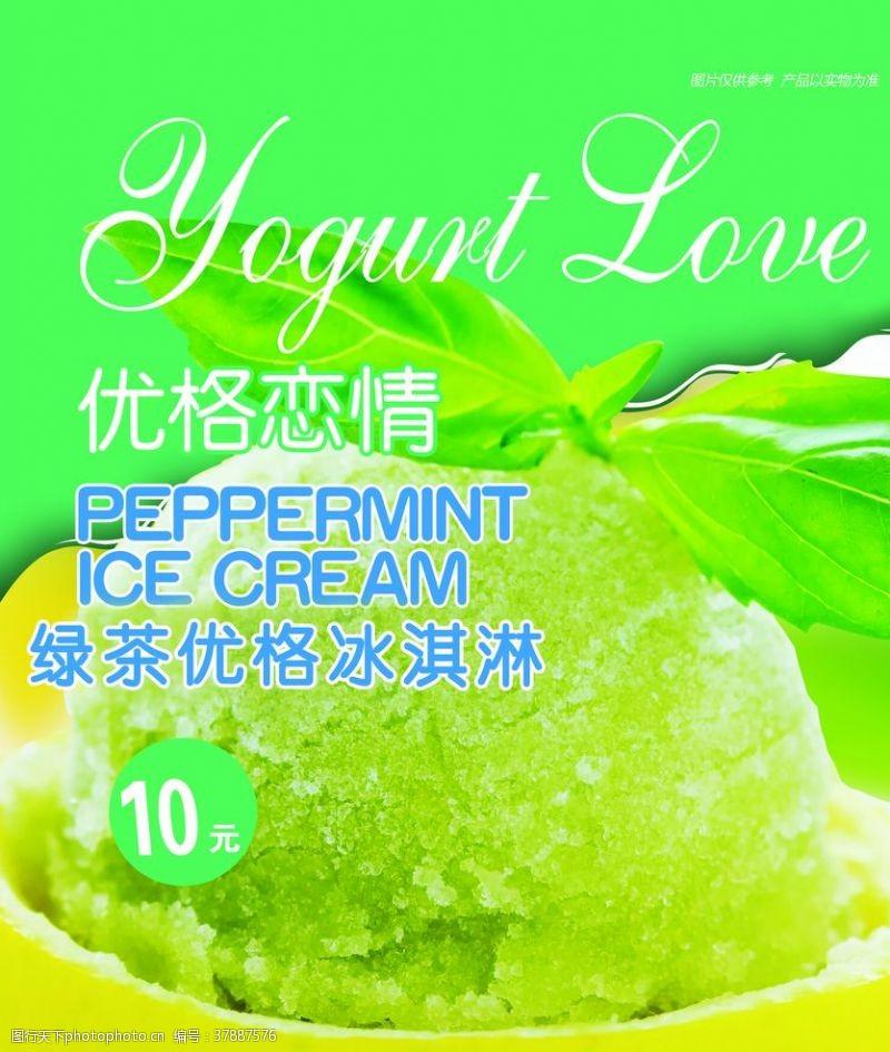 绿色价目表冰淇淋