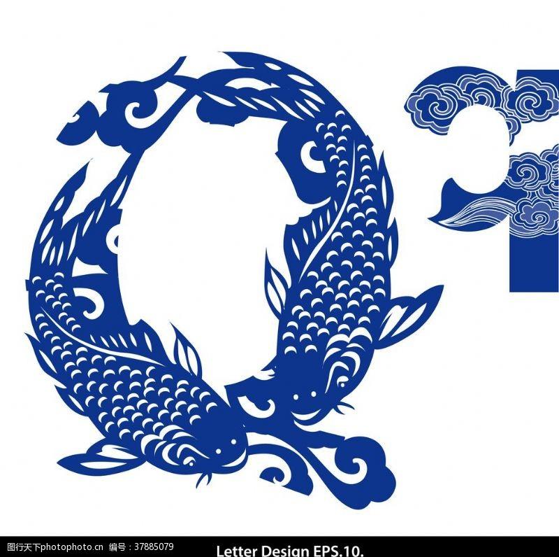 艺术字创意青花瓷英文字母