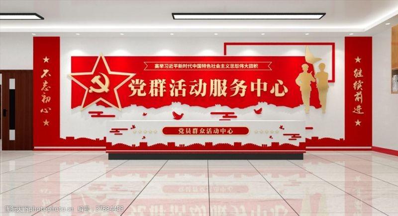 党建文化党群服务中心形象墙