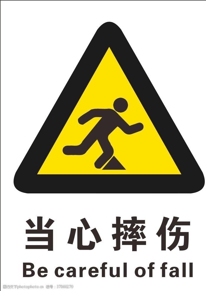 标示当心摔伤