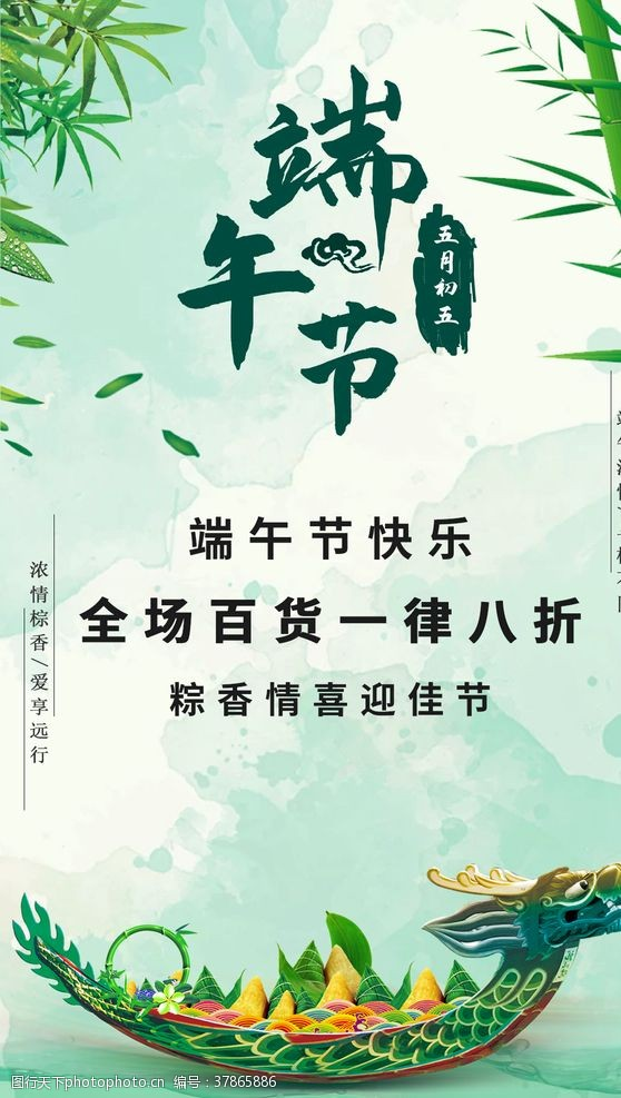 psd源文件端午节海报