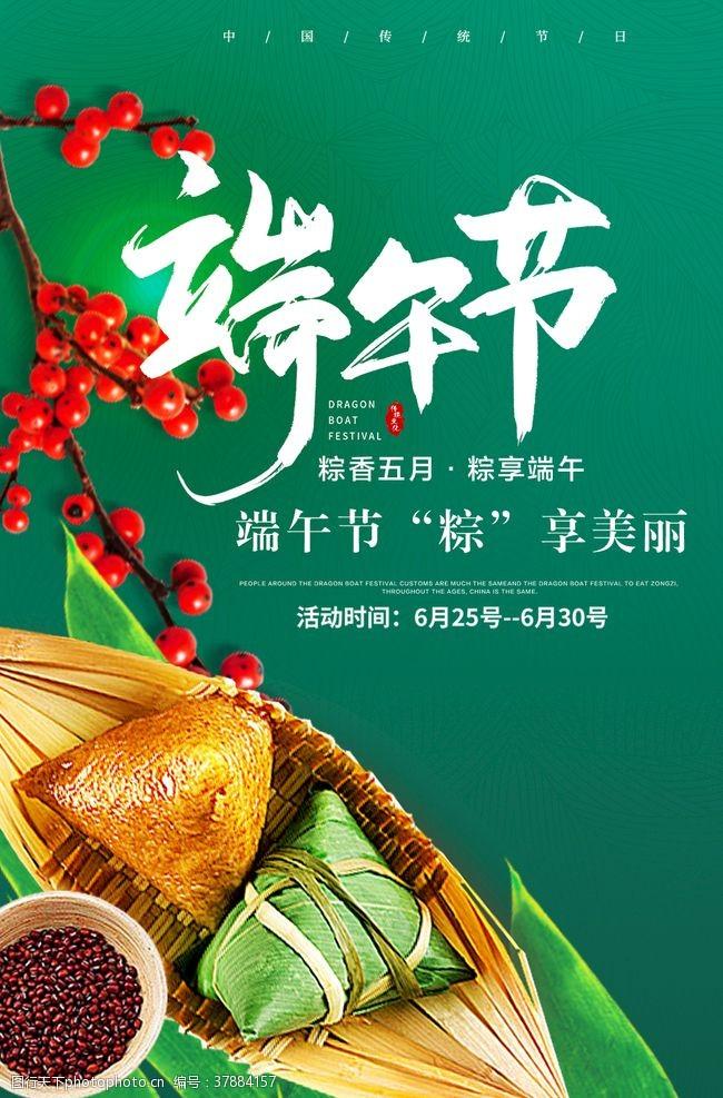 粽子端午节活动宣传海报设计