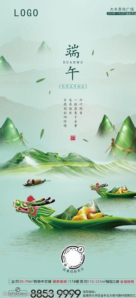 粽子端午节微信海报