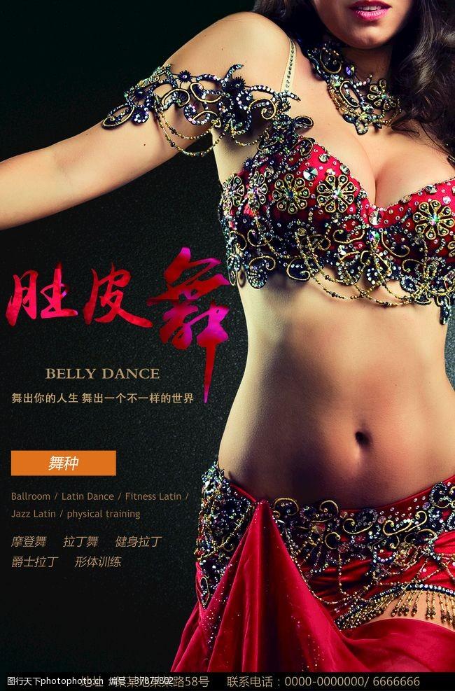 美女肚皮舞健身培训海报