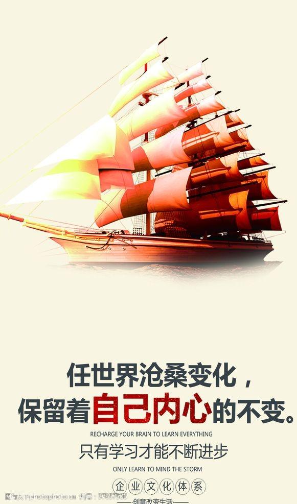帆船企业文化墙贴标语海报