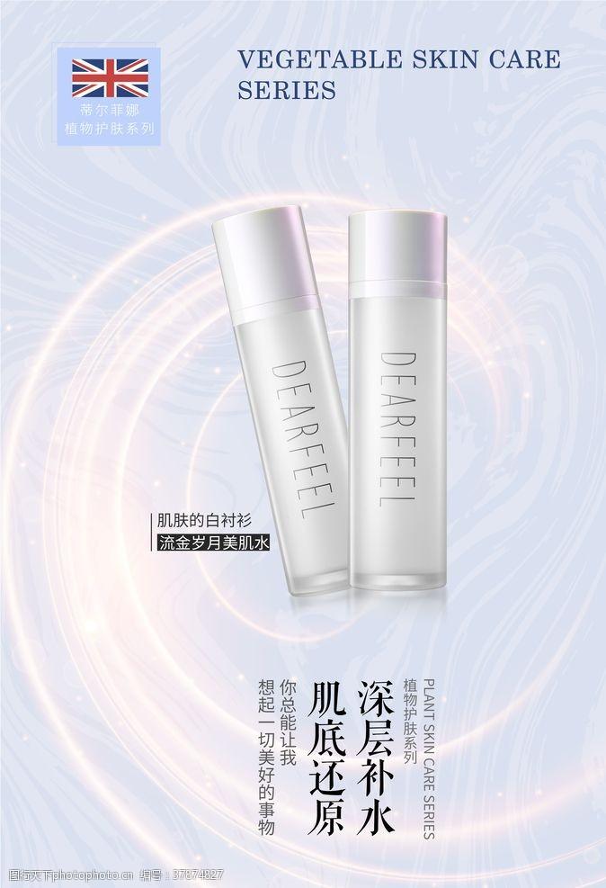 面膜海报高端化妆品