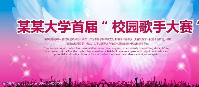 选秀海报歌唱比赛舞台背景展板