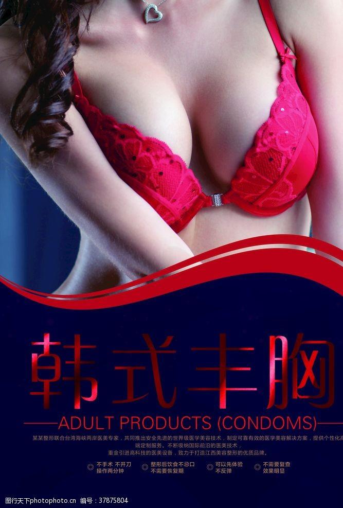 美女韩式无痕丰胸宣传海报