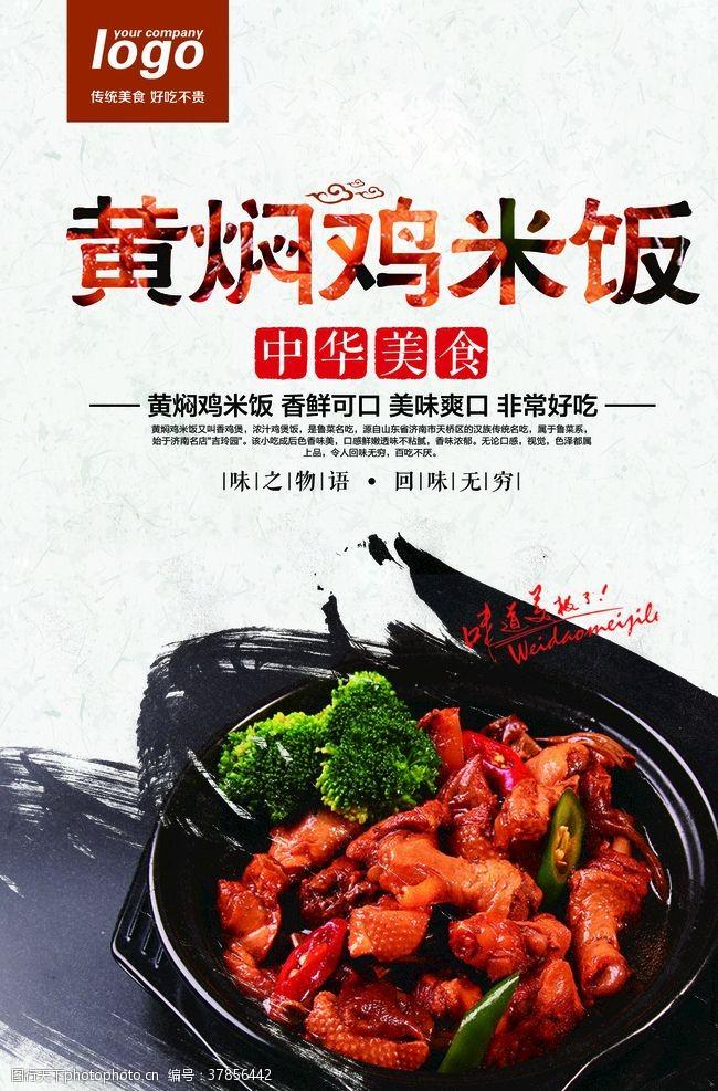 餐饮文化饮食文化黄焖鸡米饭中国风美食海报C