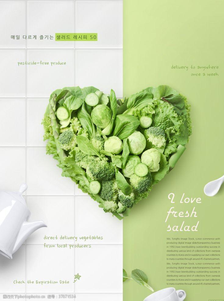 健康饮食海报