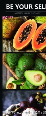 水果口味进口水果海报