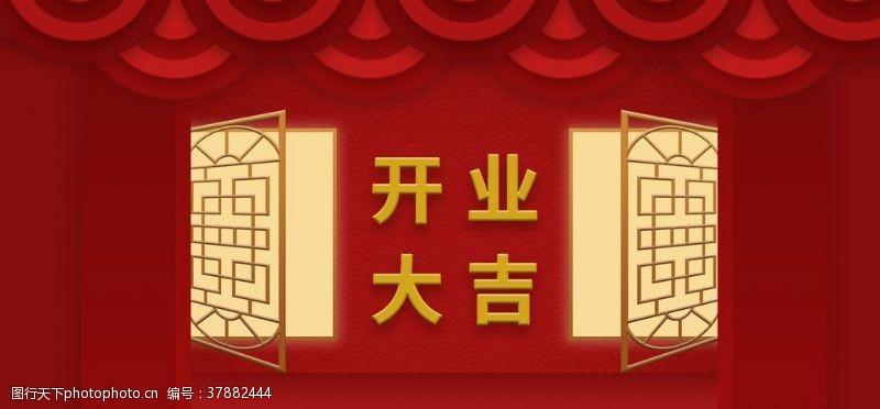春节促销海报开门大吉