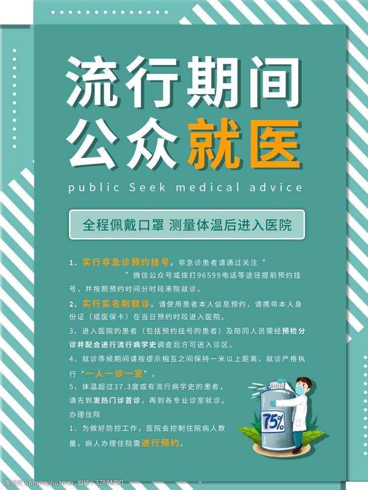呼吸综合征流行期间公众就医