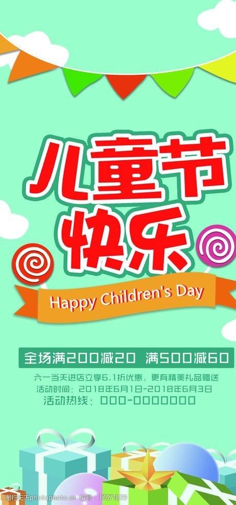 旗帜绿色清新风卡通儿童节吊旗道旗