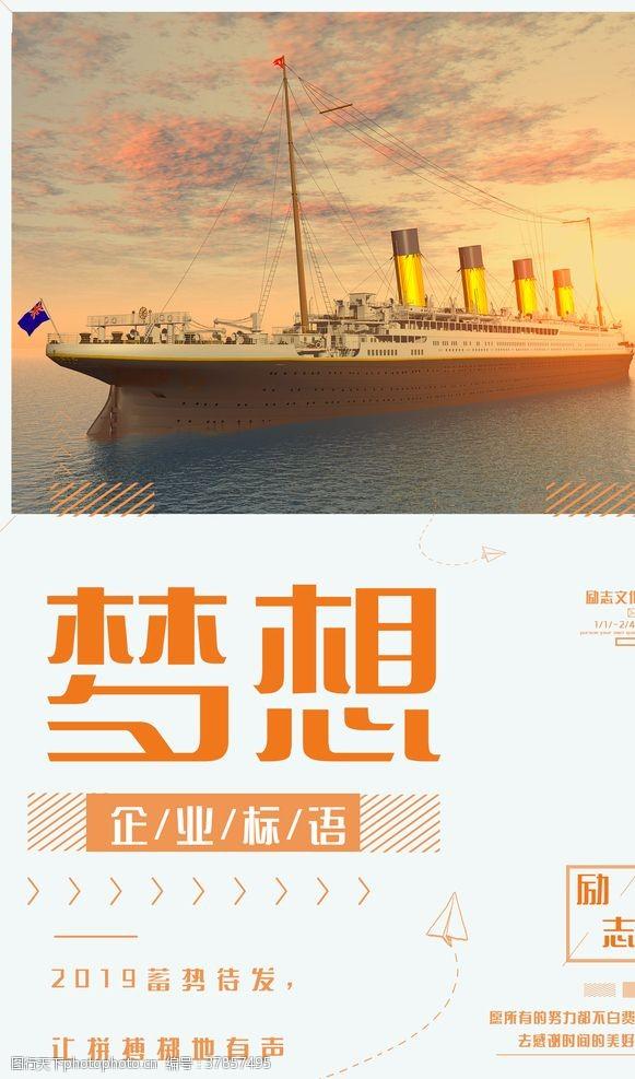 梦想企业文化墙贴标语海报素材