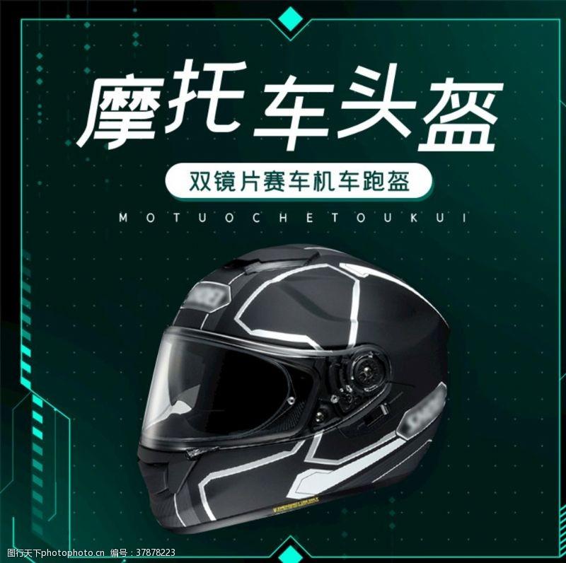 电动摩托车摩托车头盔新款潮流
