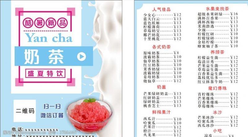 奶茶模板奶茶菜单