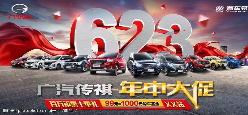 传祺logo汽车背景