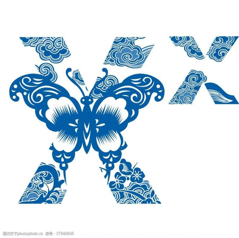 创意字母青花字母