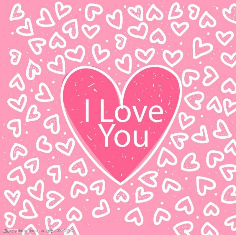 love情人节卡片