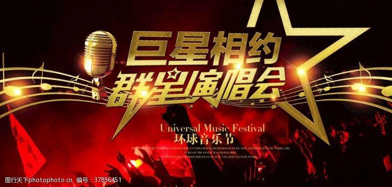 选秀海报群星跨年演唱会音乐节狂欢海报