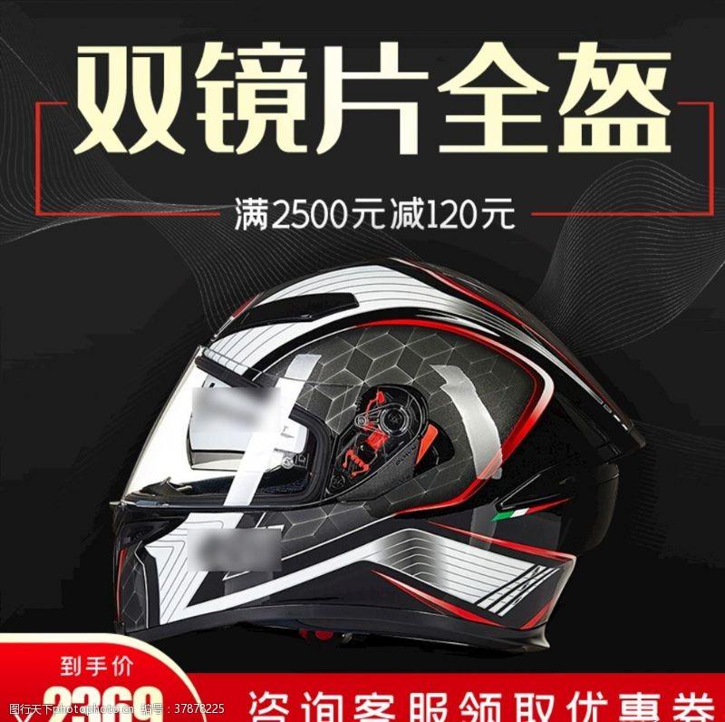 电动摩托车双镜片全盔安全帽