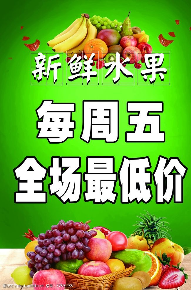 彩页水果海报