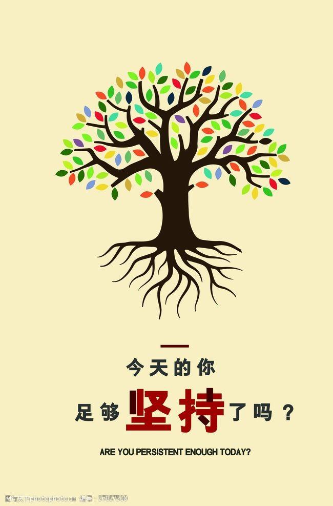 树木企业文化墙贴标语海报素材