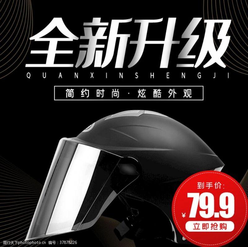 电动摩托车头盔安全帽男女